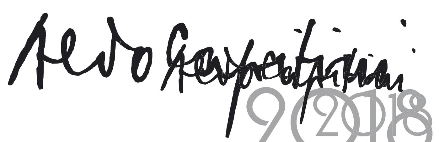 Aldo Capitini (logo)